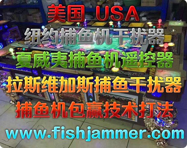 捕鱼机遥控器破解_美国纽约捕鱼机遥控器